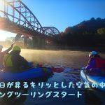 那珂川約50km海へスペシャルロングカヤックYツーリング 12/4(土)ご予約可