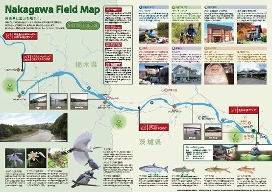 ストームオリジナル那珂川フィールドマップ