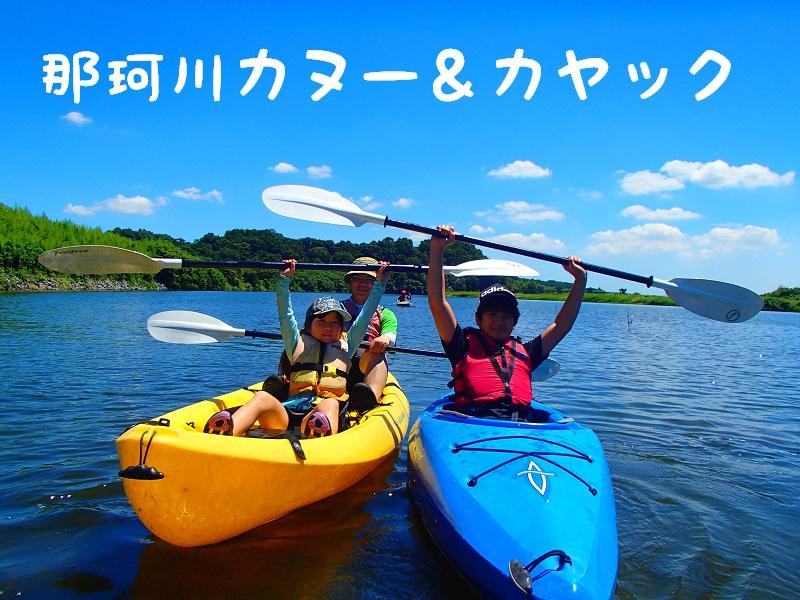 Nakagawa Canue&Kayak