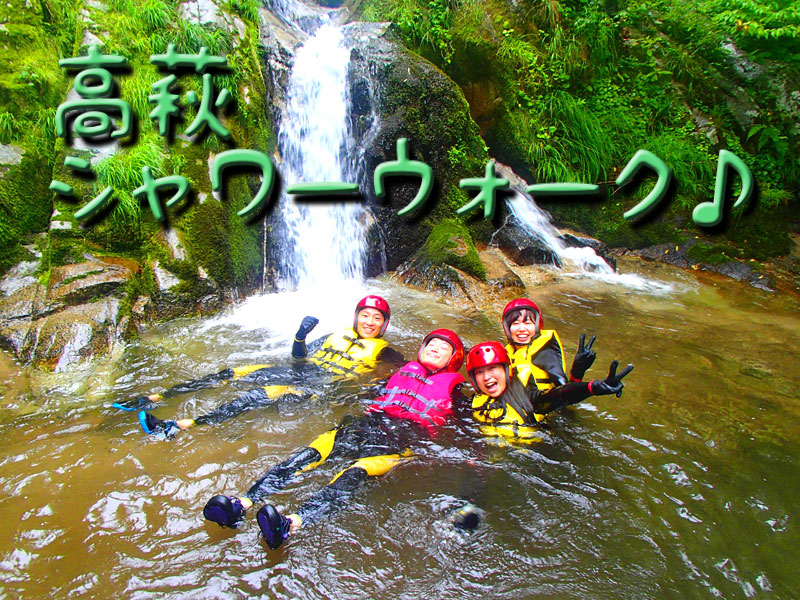 ShowerWolk Canyoning