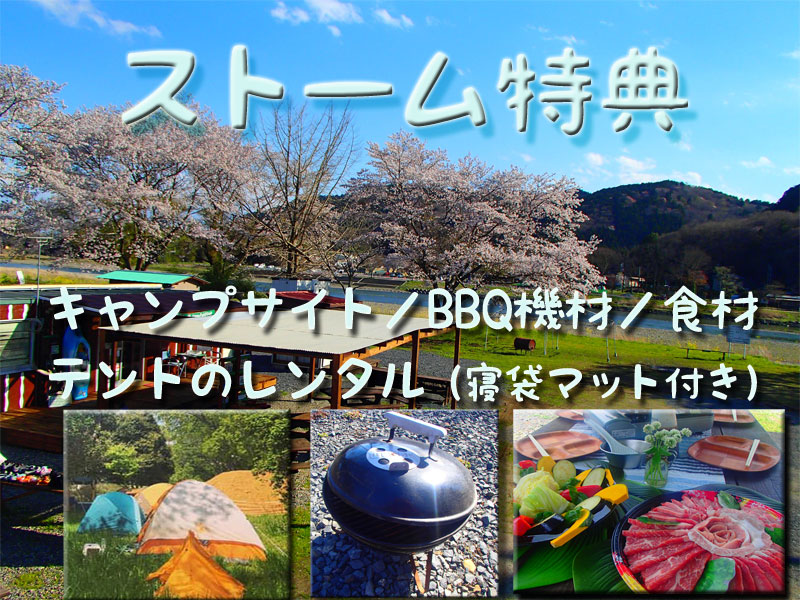BBQ&CAMPSITE 那珂川店ストームフィールドガイド