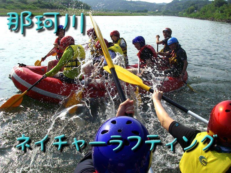 nakagawa raffting