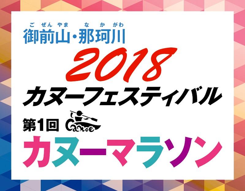 那珂川カヌーフェスティバル2018'