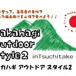 高萩の里山ハイキング 巨大ケヤキを目指す!参加者募集  12月2日(日)開催 高萩協力隊主催