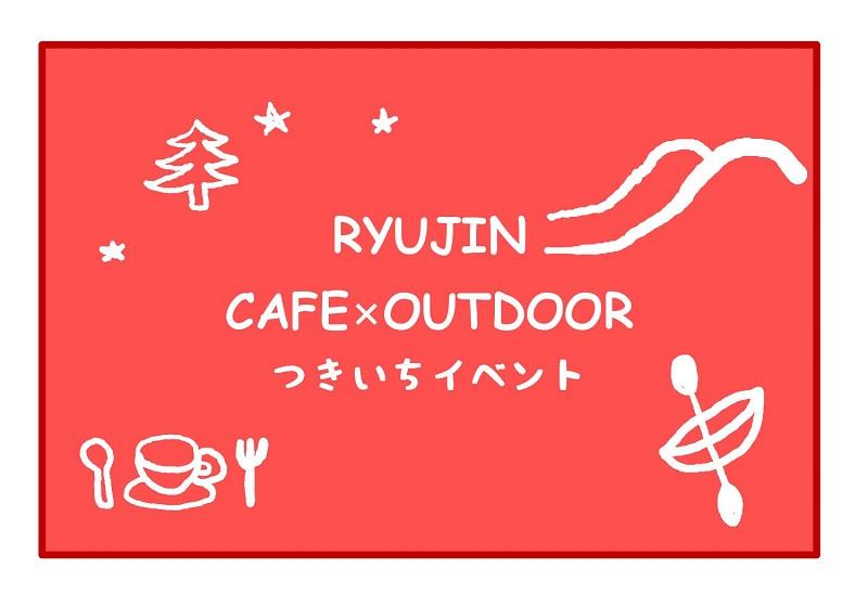 竜神カフェ&アウトドアフィールド12月感謝イベント