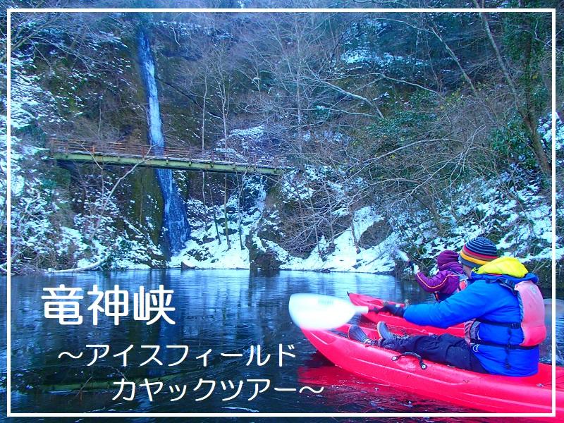 竜神湖カヤック2019冬のアイスワールド