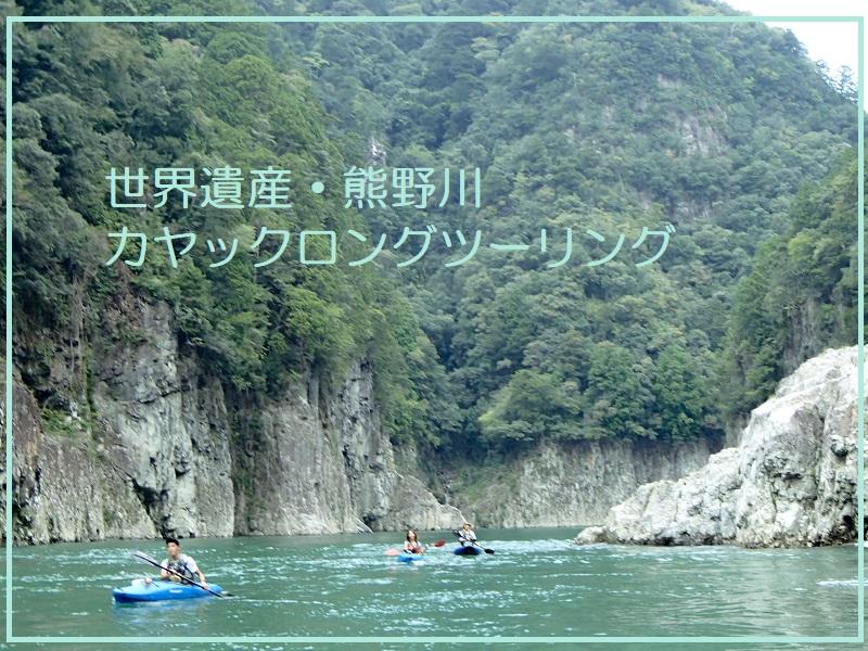 2020年 和歌山県熊野川カヤックツアーご予約受付中