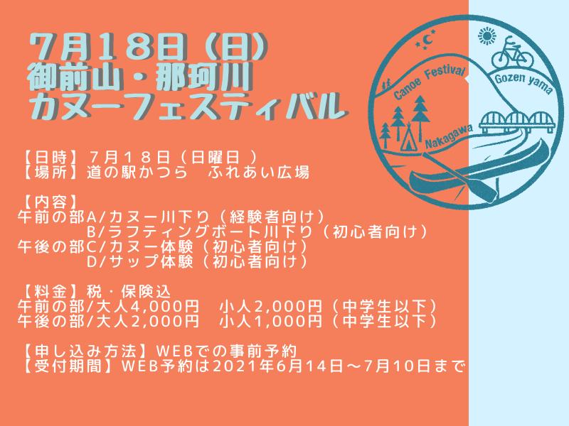 那珂川カヌーフェスティバル2021