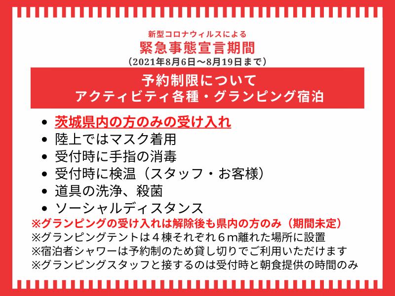 茨城県緊急事態宣言に予約制限について