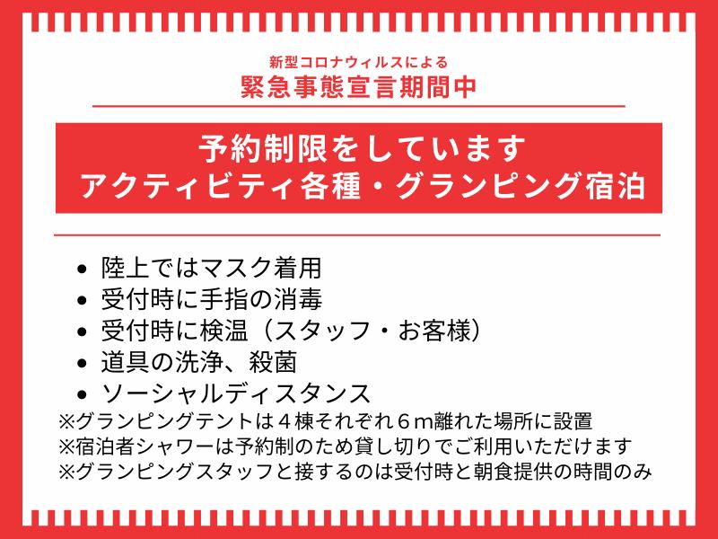 茨城県緊急事態宣言に伴うご予約制限について